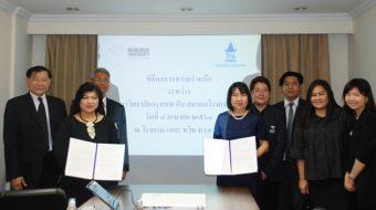 พิธี MOU ระหว่างสมาคมโรงแรมไทย และมหาวิทยาลัยกรุงเทพ