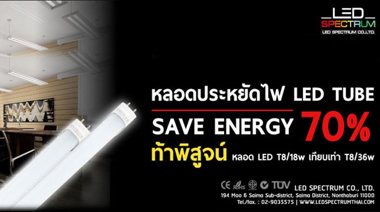 หลอดประหยัดไฟ LED TUBE