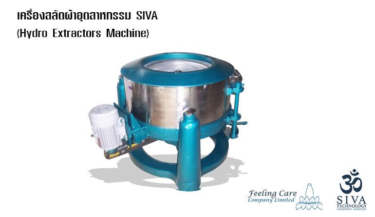 เครื่องสลัดผ้าอุตสาหกรรม SIVA (Hydro Extractors Machine)