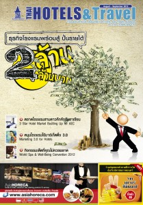 นิตยสาร Thai Hotels & Travel August – September 2012