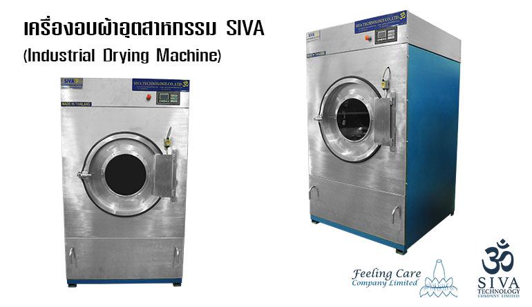 เครื่องอบผ้าอุตสาหกรรม SIVA (Industrial Drying Machine)