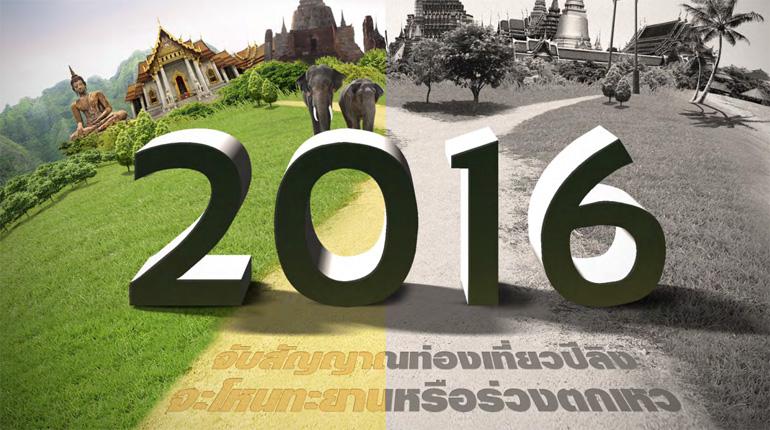 นิตยสาร Thai Hotels & Travel Issue Dec 2015 – Jan 2016