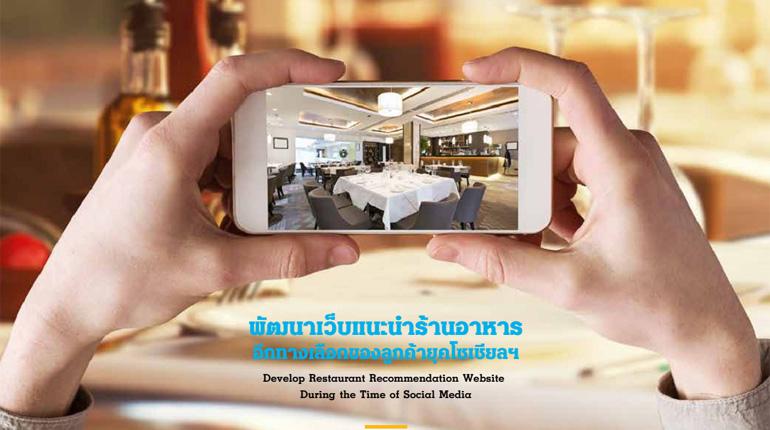 นิตยสาร Thai Hotels & Travel Issue Feb – Mar 2016