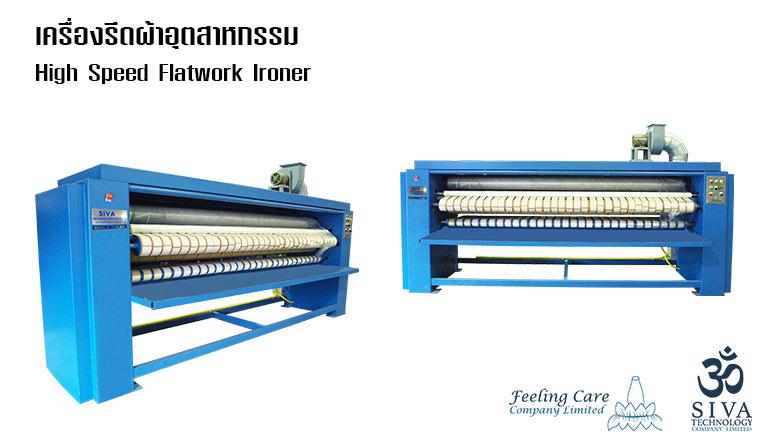 เครื่องรีดผ้าอุตสาหกรรม High Speed Flatwork Ironer
