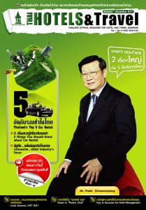 นิตยสาร Thai Hotels & Travel October – November 2011