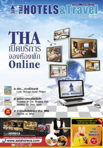 นิตยสาร Thai Hotels & Travel October – November 2012