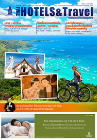 นิตยสาร Thai Hotels & Travel October – November 2015