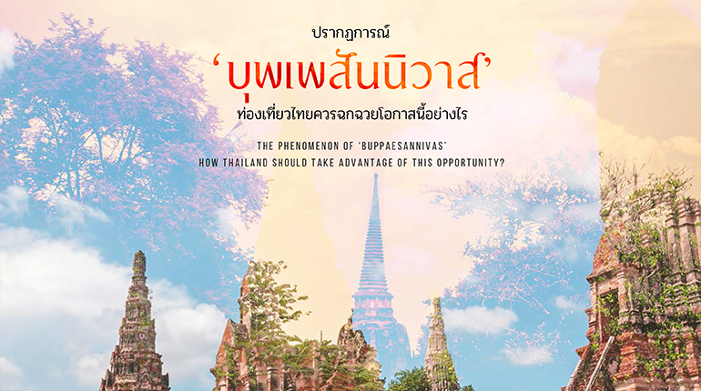 นิตยสาร Thai Hotels & Travel Issue Jun – Jul 2018