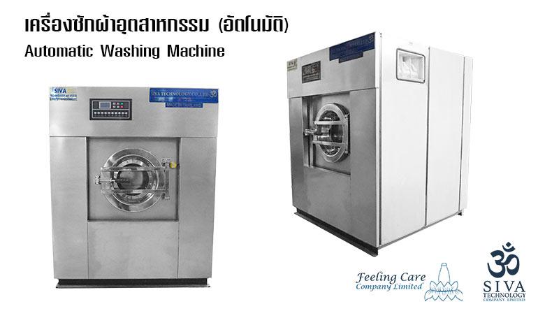 เครื่องซักผ้าอุตสาหกรรม (อัตโนมัติ) Automatic Washing Machine