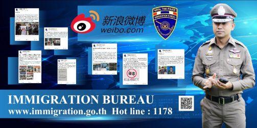 ตม.รุกจีนเปิด Weibo Chinese Official Account เพิ่มช่องทางสื่อสารนักท่องเที่ยว