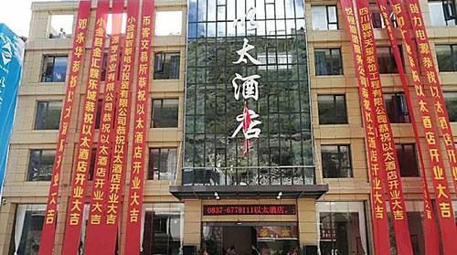 โรงแรมที่รับชำระด้วย Ethereum แห่งแรก เปิดให้บริการแล้ว ที่ประเทศจีน