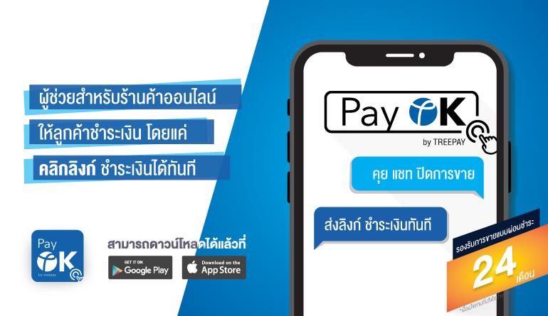 Online Payment, Digital Payment, ระบบชำระเงินออนไลน์, Treepay