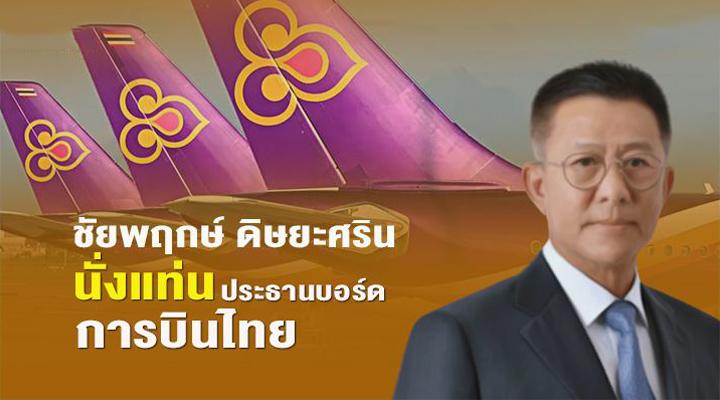"""""""พล.อ.อ. ชัยพฤกษ์ ดิษยะศริน"""" นั่งแท่นประธานบอร์ดการบินไทย"""