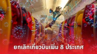 'บินไทย' ยกเลิกเที่ยวบินเพิ่ม 8 ประเทศ นานสุดถึง พ.ค.นี้