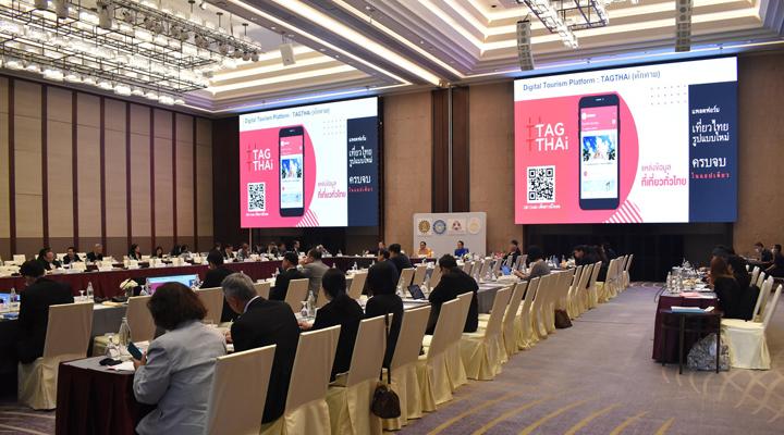 สมาคมโรงแรมไทยเข้าร่วมจัดการประชุมกับ กกร.